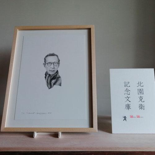 北園克衛記念文庫 中谷武司協会
